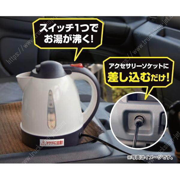 寒い冬の必需品【カーポット 24V トラック用カー...