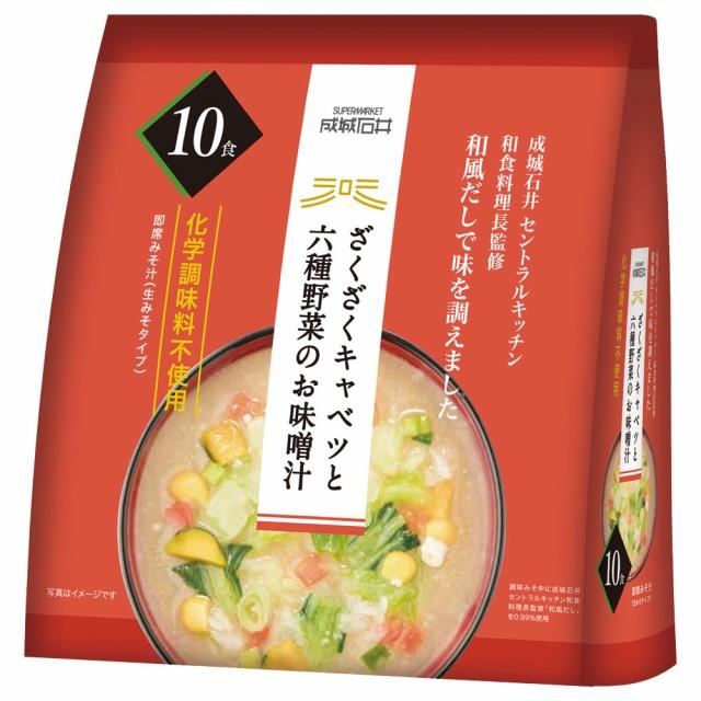 成城石井 ざくざくキャベツと六種野菜のお味噌汁 ...
