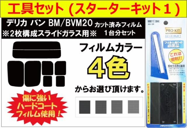 【キット付】デリカ バン BM/BVM20 ※2枚構成スラ...