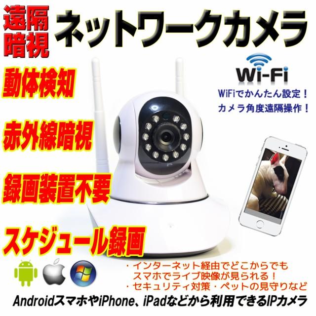 防犯カメラ ワイヤレス WiFi 無線 録画 屋内用 セ...