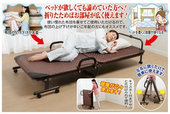 らくらく収納折りたたみベッド(54932-000)