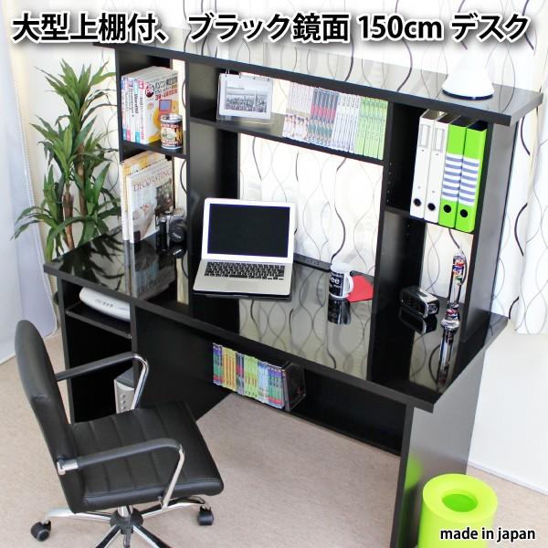 送料無料 本棚付150cm幅パソコンデスク 鏡面ブ...