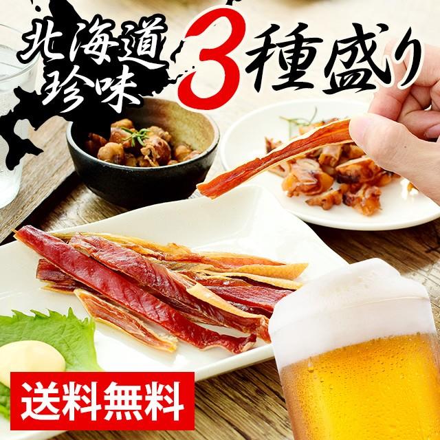 おつまみ 珍味 北海道  詰め合わせ 3袋 1000円 ぽ...