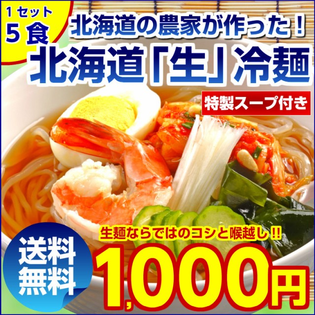 送料無料 3種から選べる 北海道熟成「生」.冷麺5...