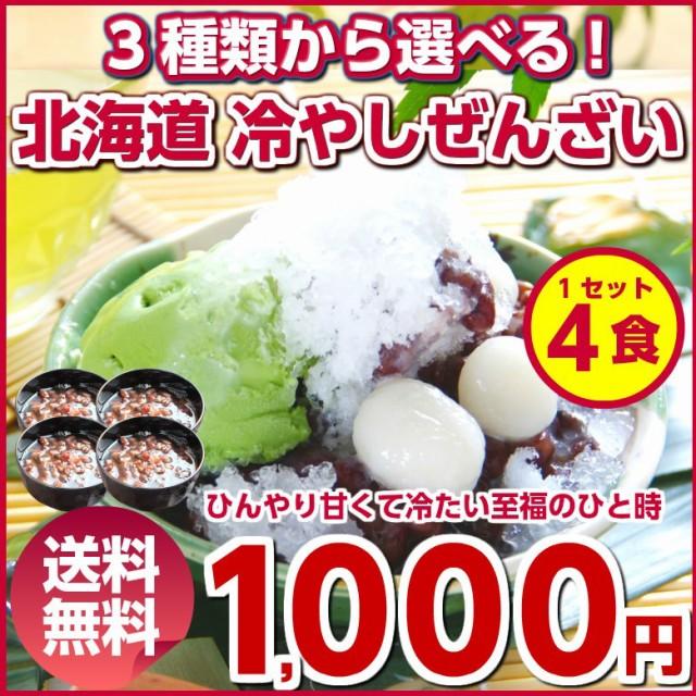 (送料無料)3種類から選べる!北海道.冷やしぜんざ...