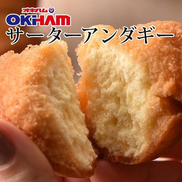 琉球銘菓 サーターアンダギー||沖縄土産[食べ...