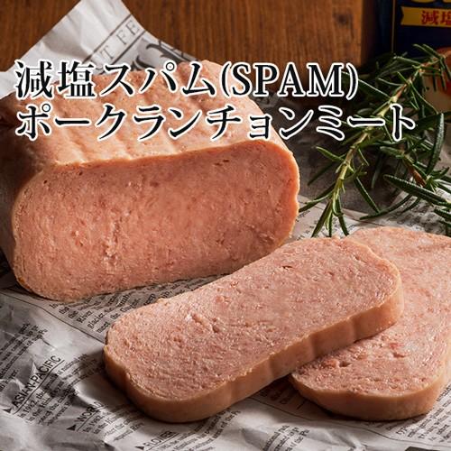 減塩スパム(SPAM)・ポークランチョンミート|沖...