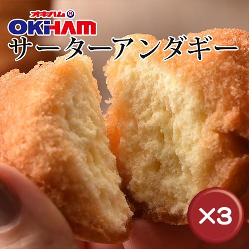 琉球銘菓 サーターアンダギー 3袋セット|沖縄土...