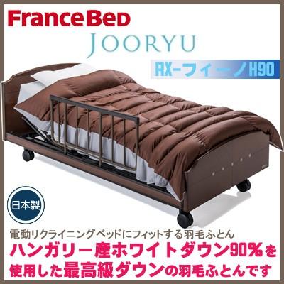 【送料無料】フランスベッド RX−フィーノH90rx-...