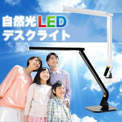 【LEDデスクライト】 送料無料 LEDデスクスタンド...