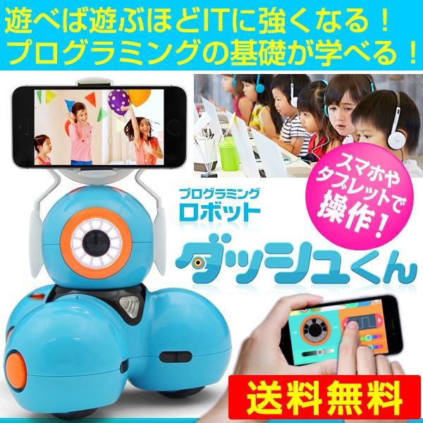 【クリスマス】 送料無料  ロボット ダッシュくん...