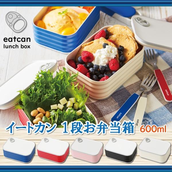 お弁当箱 イートカン ランチボックス 1段 600...