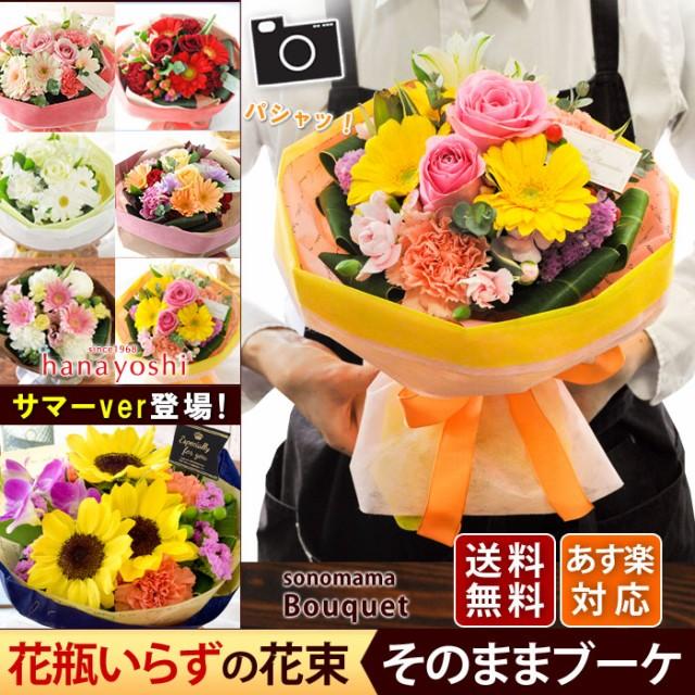 そのままブーケ花瓶いらずの花束♪【送料無料】【...