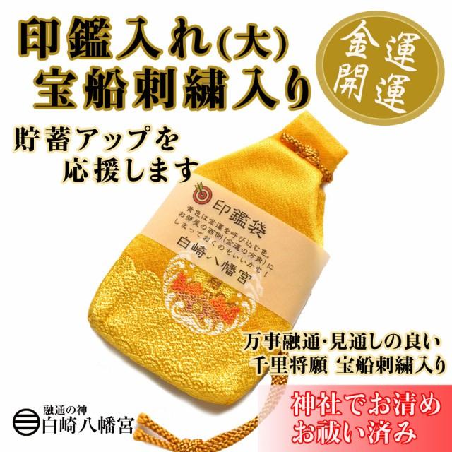 金運財運 印鑑入れお守り(大) 実印サイズ 万...