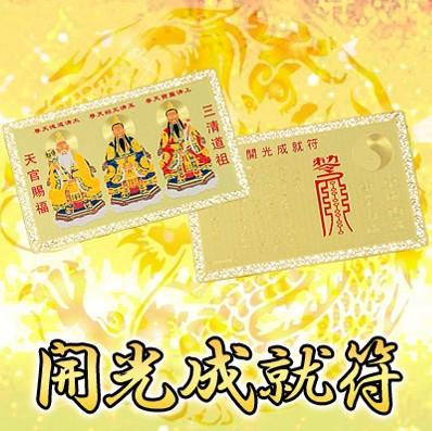 メール便OK♪伝説の聖なるゴールドカード☆至極...