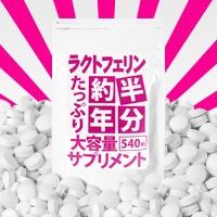 【約半年分たっぷり大容量ラクトフェリンサプリメ...
