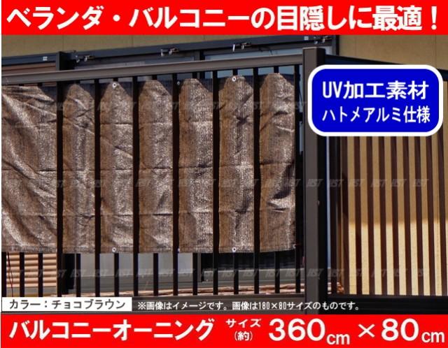 ★バルコニーオーニング(約)360x80cmチョコブラ...