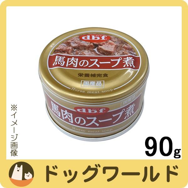 デビフ 犬用 缶詰 馬肉のスープ煮 90g
