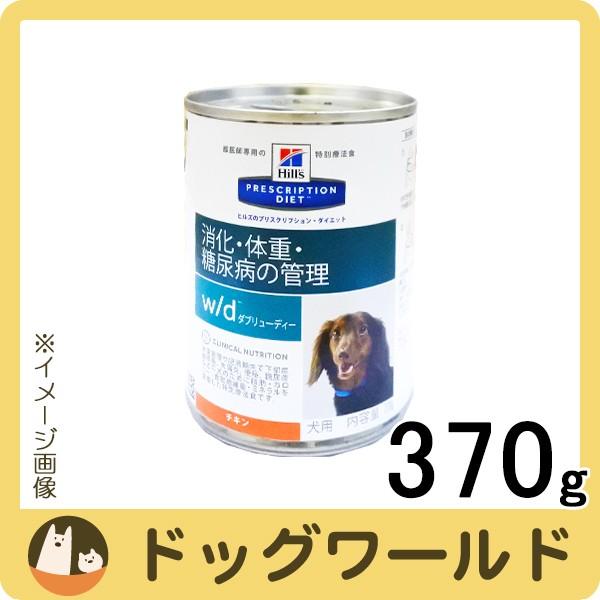 ヒルズ 犬用 w/d 缶詰 370g [ばら売り]