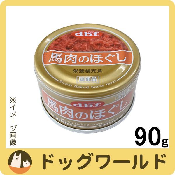 デビフ 犬用 缶詰 馬肉のほぐし 90g