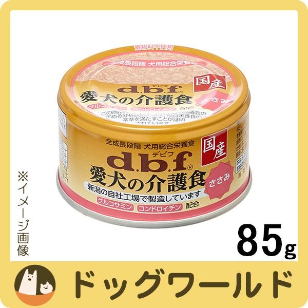 デビフ 愛犬の介護食 ささみ 缶詰 85g