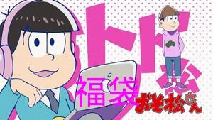 おそ松さん福袋 ¥6000相当(トド松)