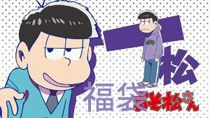 おそ松さん福袋 ¥6000相当(一松)