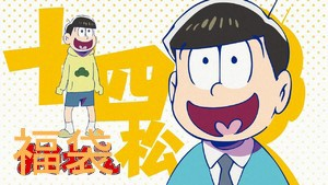 おそ松さん福袋 ¥6000相当(十四松)