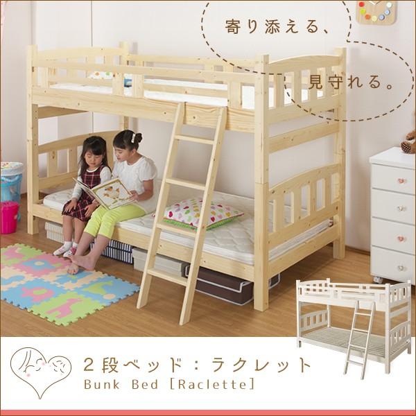 【九州〜関西/中部まで送料無料】2段ベッド 二段...