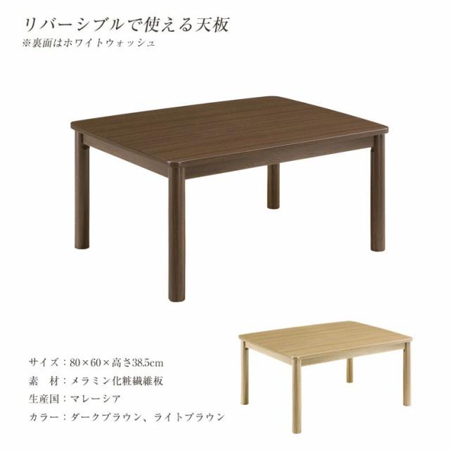 こたつ こたつテーブル 暖卓 天板リバーシブル 両...