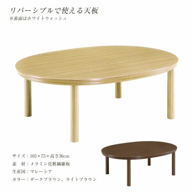 こたつ こたつテーブル 楕円 丸 暖卓 天板リバー...
