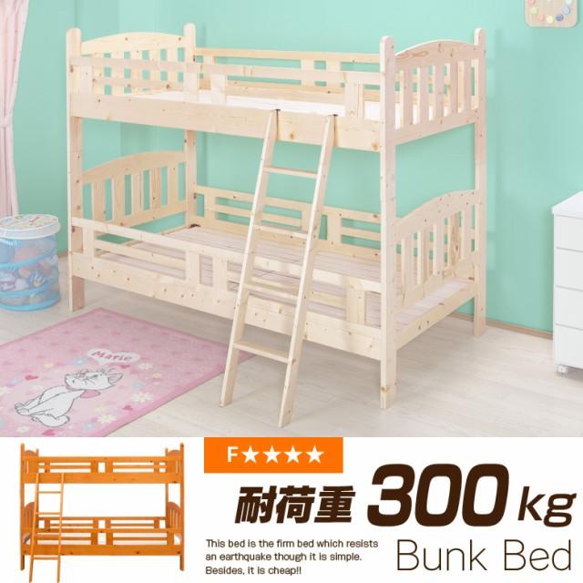 激安 ★ 【2段ベッド トレノ】 耐荷重300Kg 二段...