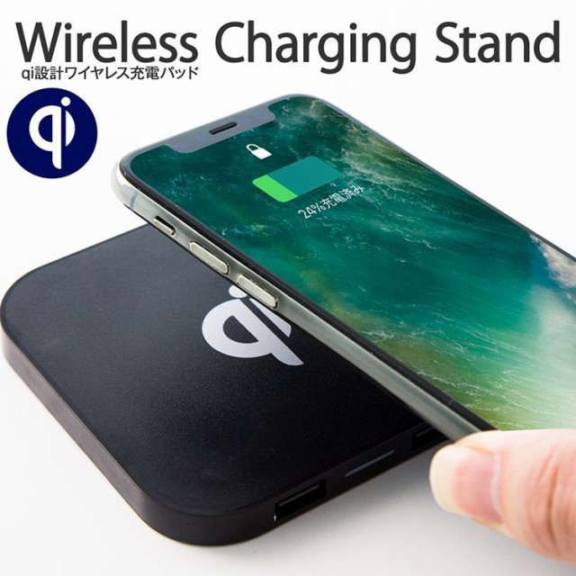 Qi規格 USBハブ付きワイヤレス充電器