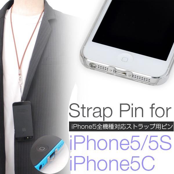 iPhone5 ストラップ金具 ネックストラップ取り付...
