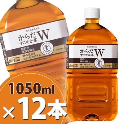 メーカー直送・代引不可からだすこやか茶W 1050ml...