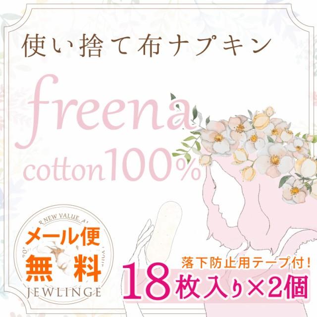 【freena(フリーナ) 2個セット】1セット18枚入り ...
