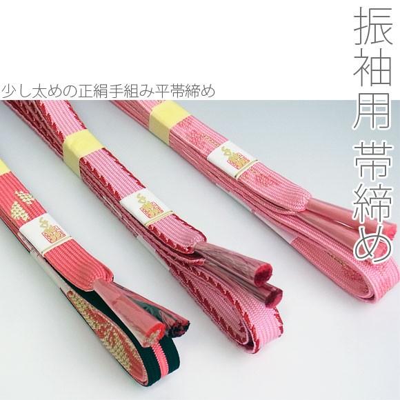 帯締め 正絹 振袖用 平組帯締め