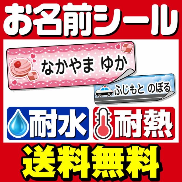 耐水お名前シール 447枚入 108デザイン以上 ノン...