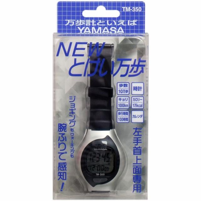 ヤマサ NEWとけい万歩計 TM-350