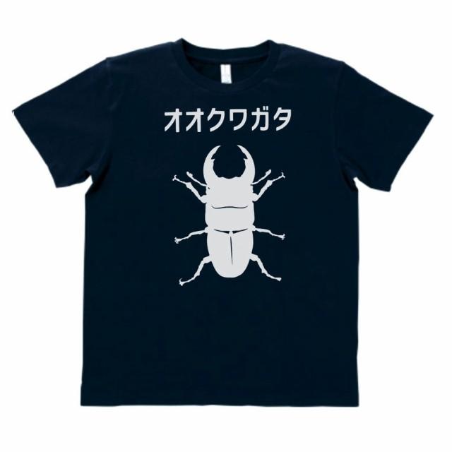 デザインTシャツ オオクワガタ カタカナ Tシャ...