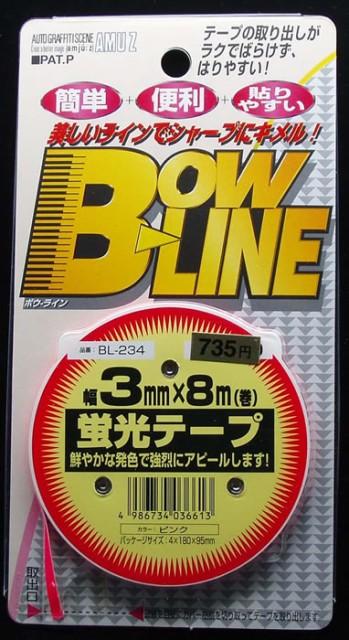 ラインテープ3mm幅 蛍光ピンク