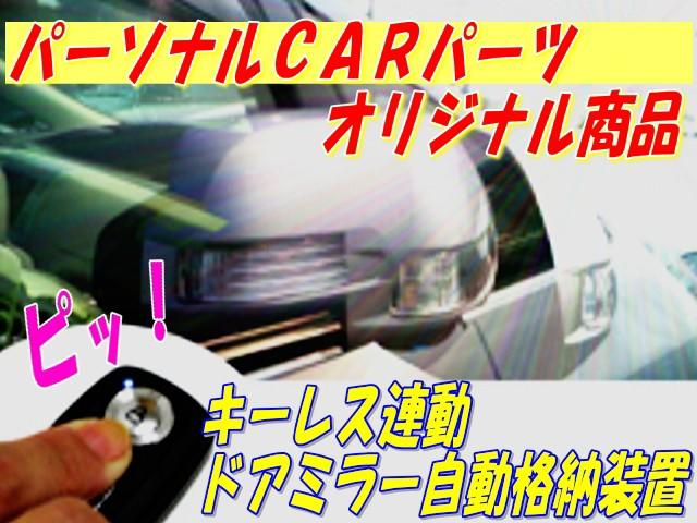 ドアミラー 自動格納装置  CX-8(KG系)専用パ...