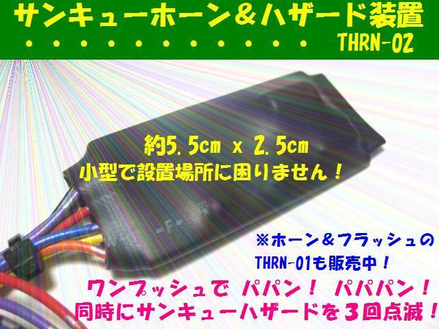 サンキューホーン&ハザード装置【ニッサン車用】...