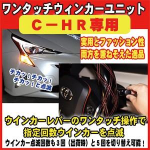 C-HR(ZYX10/NGX50系)専用パッケージ ワンタッ...