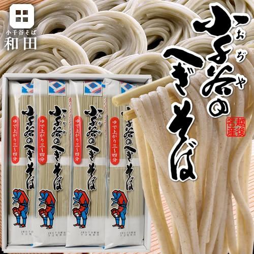 小千谷そば へぎそば 200g×10袋 [20人前]乾麺 ...