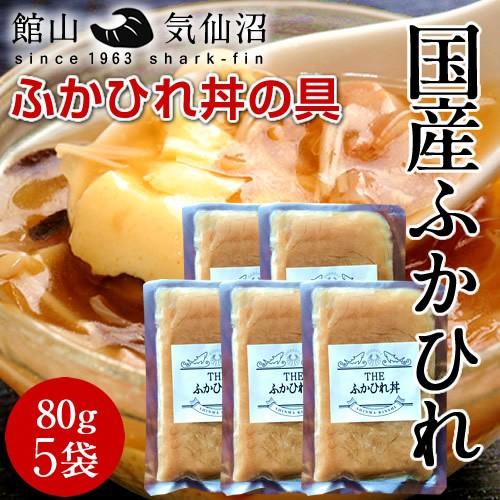 ふかひれ丼 80g×5P フカヒレ丼ぶりの具 味付け煮...