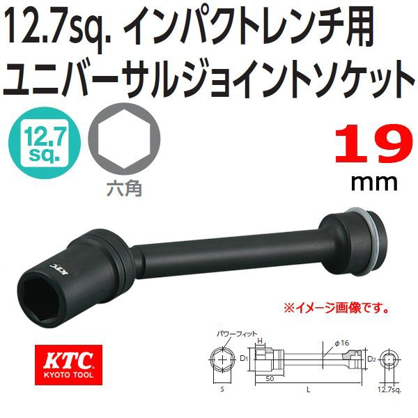 KTC 1/2 12.7sp. インパクトレンチ用ユニバーサル...