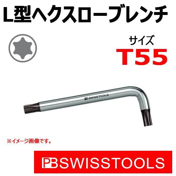 PB スイスツールズ L型ヘクスローブレンチ 410-55...