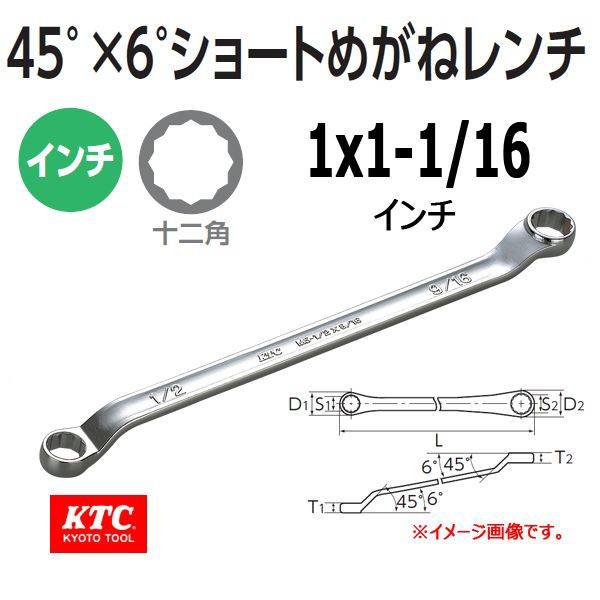 KTC 45°x6°ロングめがねレンチ M5-1 X 1-1/16
