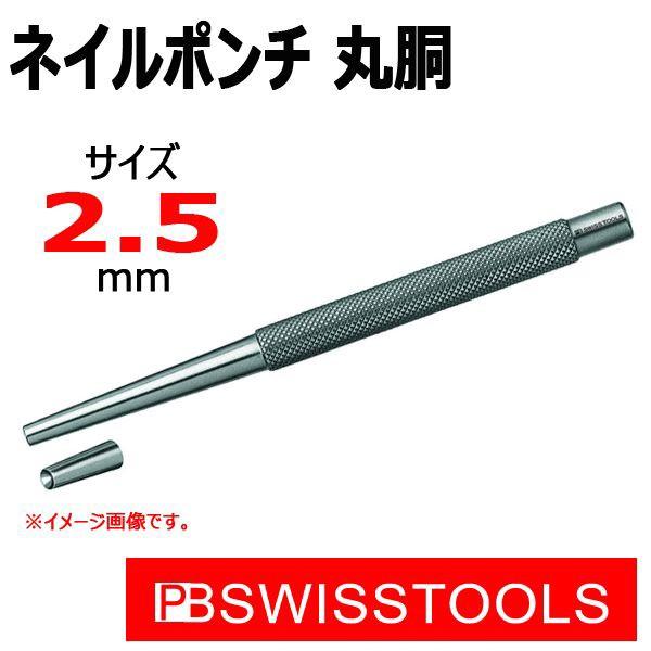 PB スイスツールズ ネイルポンチ 丸胴  2.5mm 725...